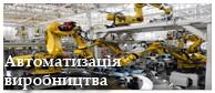 avtomatyzaciya