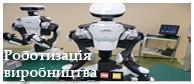 robotyzaciya