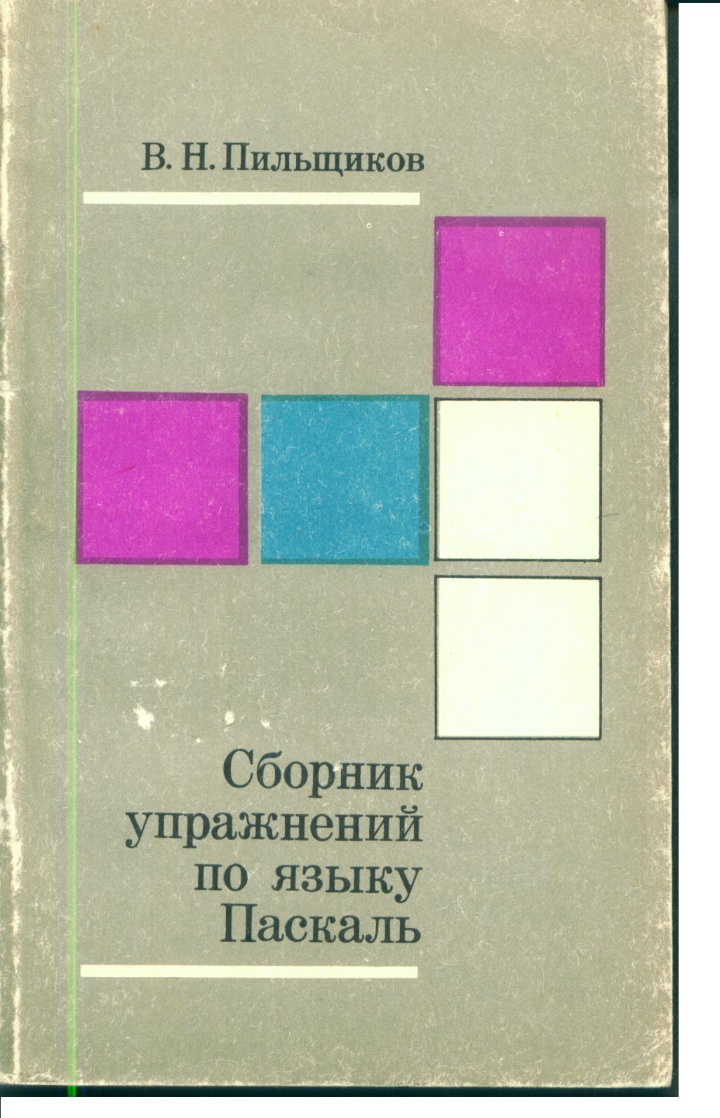 Программирование на языке паскаль задачник ускова решебник