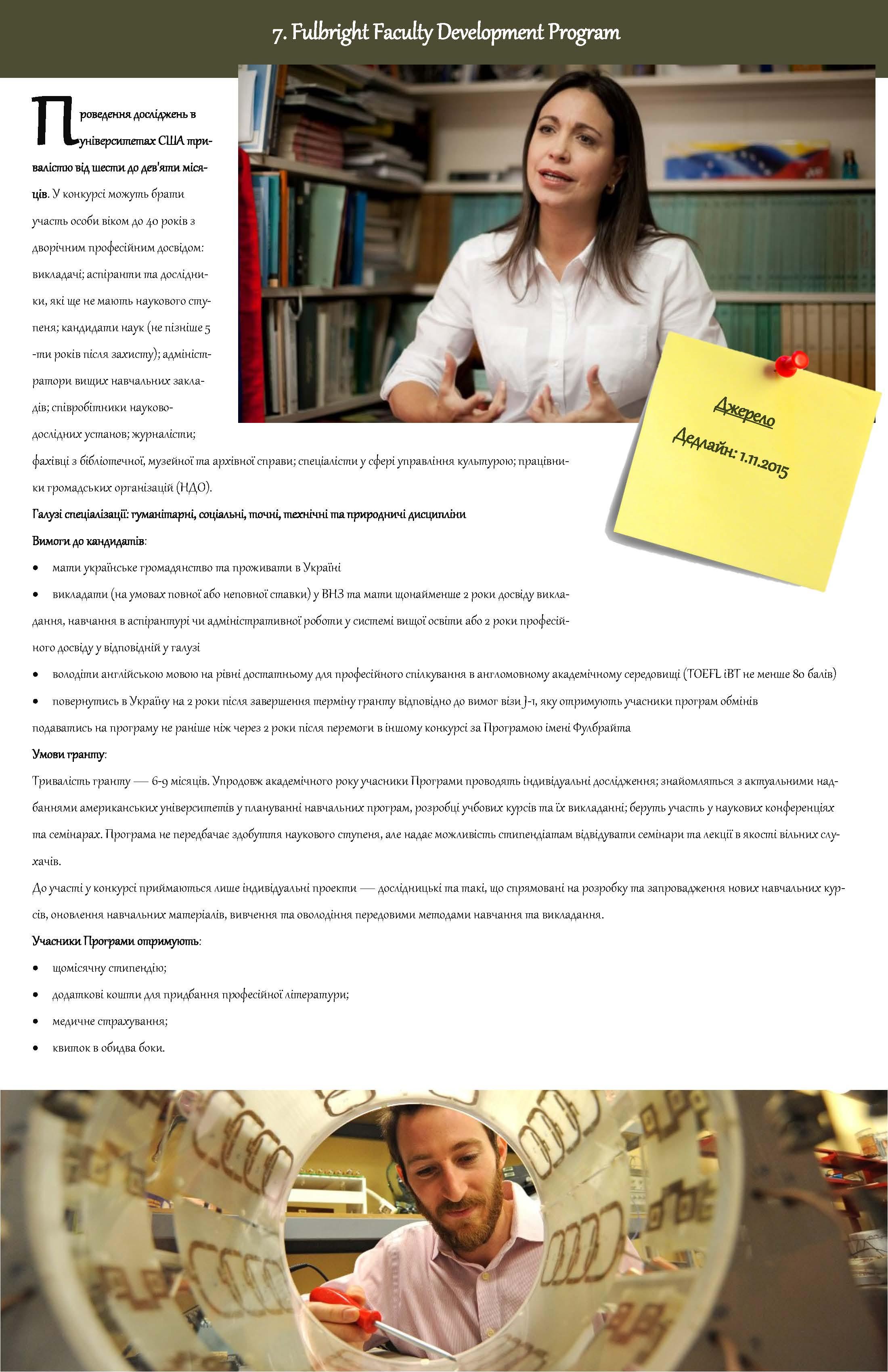 Fulbright Faculty Development Program (6-9 месяцев)
