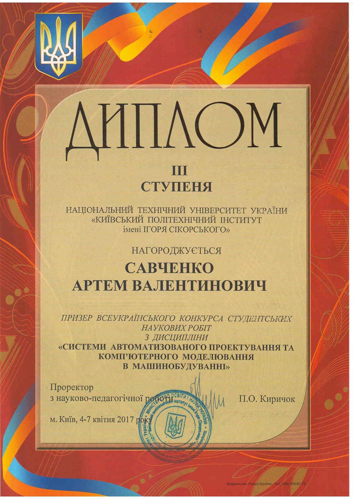 Diplom 3-go stupenia_Savchenco