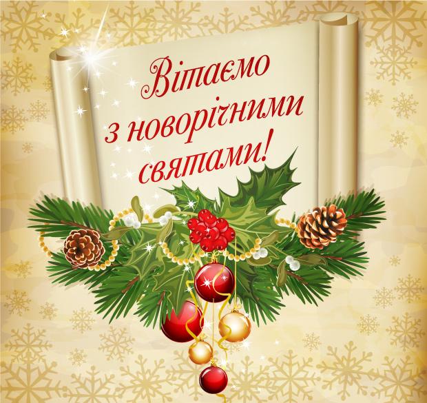 З новорічними святами