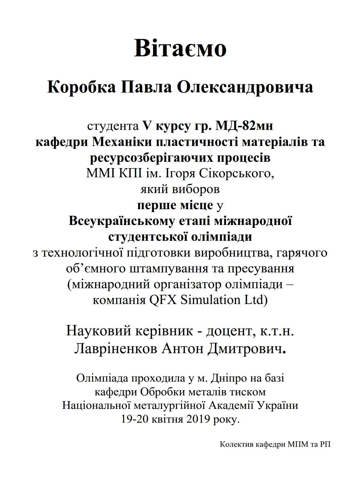 Привітання переможцям олімпіади QForm 2019 Коробко Павло Олександрович Дніпро 2019_1