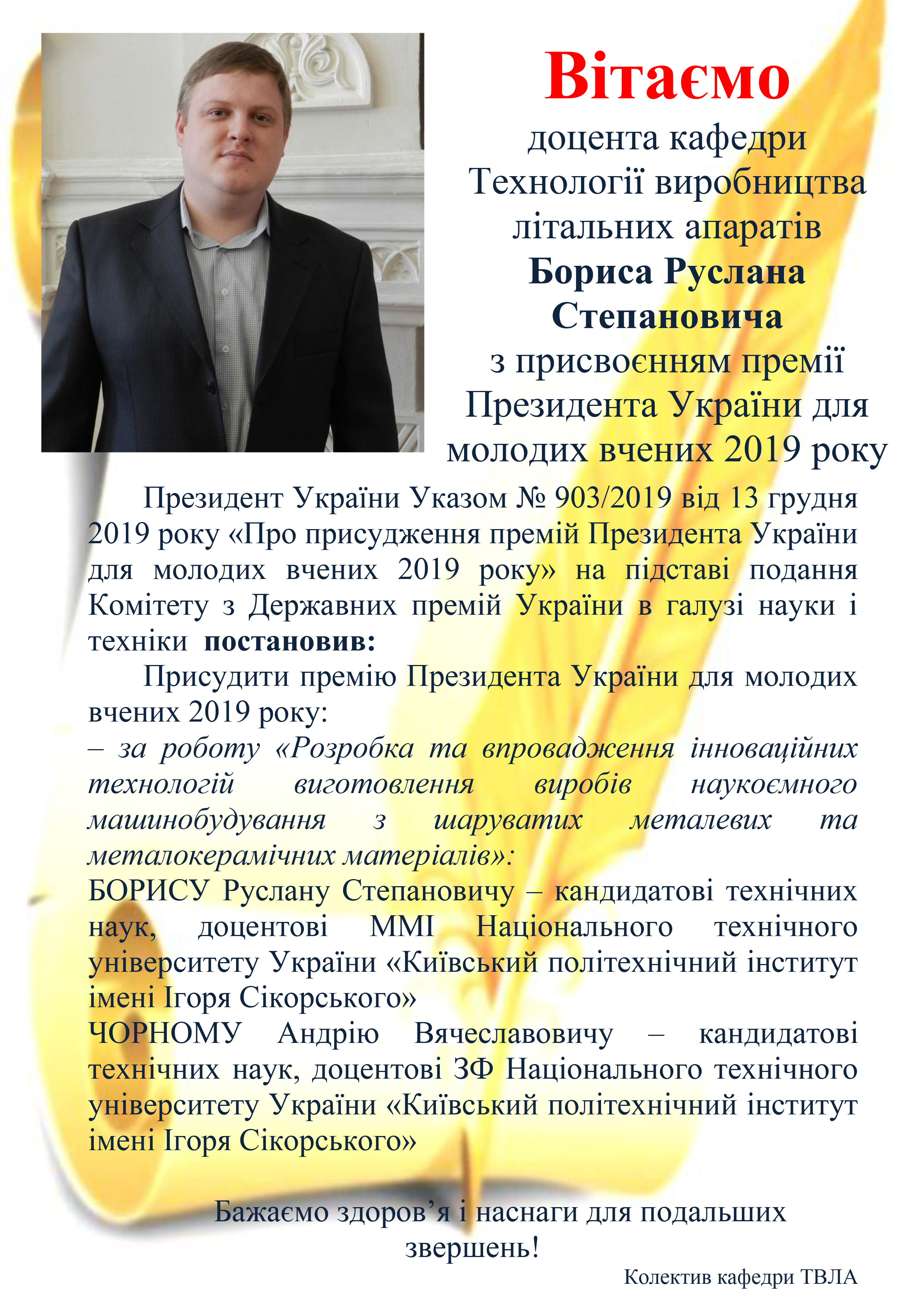 Вітання Борису Р.С. 2019 А1 кафедра ТВЛА